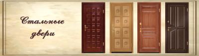Входные металлические двери Белка